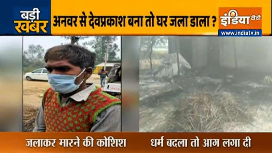 अनवर धर्म परिवर्तन...- India TV Hindi