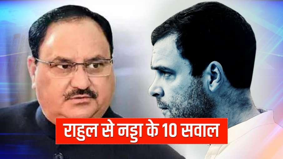 राहुल गांधी की प्रेस कॉन्फेंस से पहले जेपी नड्डा ने ट्वीट कर पूछे 10 सवाल - India TV Hindi
