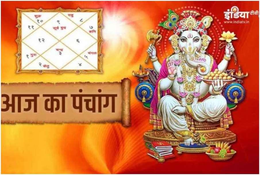 Aaj Ka Panchang 23 January 2021: अमृतसिद्धि योग के साथ बन रहा है कई योग, जानिए शनिवार का पंचांग, शुभ- India TV Hindi