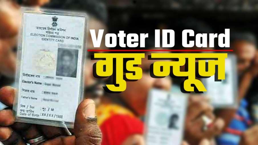 Voter ID card को लेकर आई अच्छी खबर, अभी जानें और लाभ उठाएं- India TV Hindi