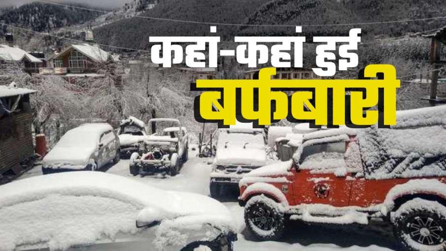 हिमाचल प्रदेश घूमने की सोच रहे हैं? जानिए- कहां-कहां हुई ताजी बर्फबारी- India TV Hindi