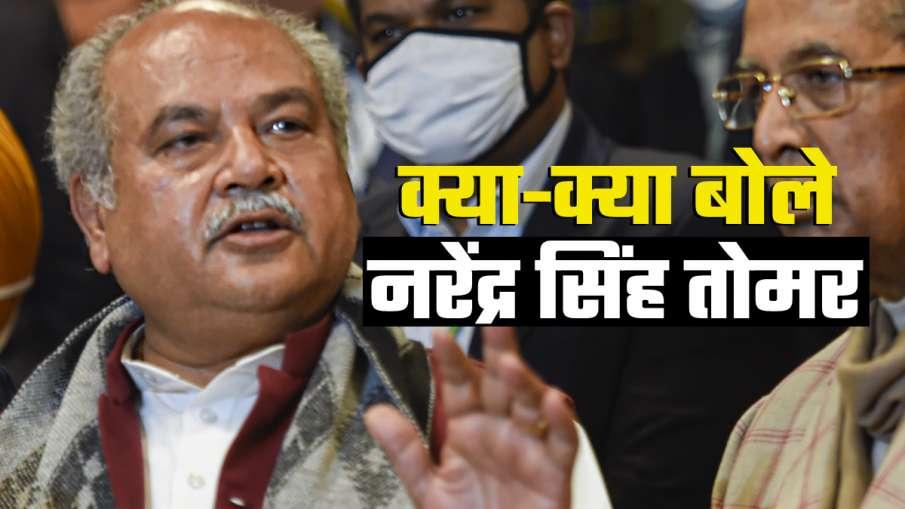 केंद्रीय कृषि मंत्री नरेंद्र सिंह तोमर- India TV Hindi