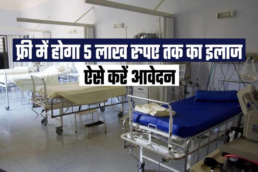 किसी भी अस्पताल में फ्री में कराए 5 लाख रुपए तक का इलाज, ऐसे उठाए योजना का लाभ- India TV Hindi