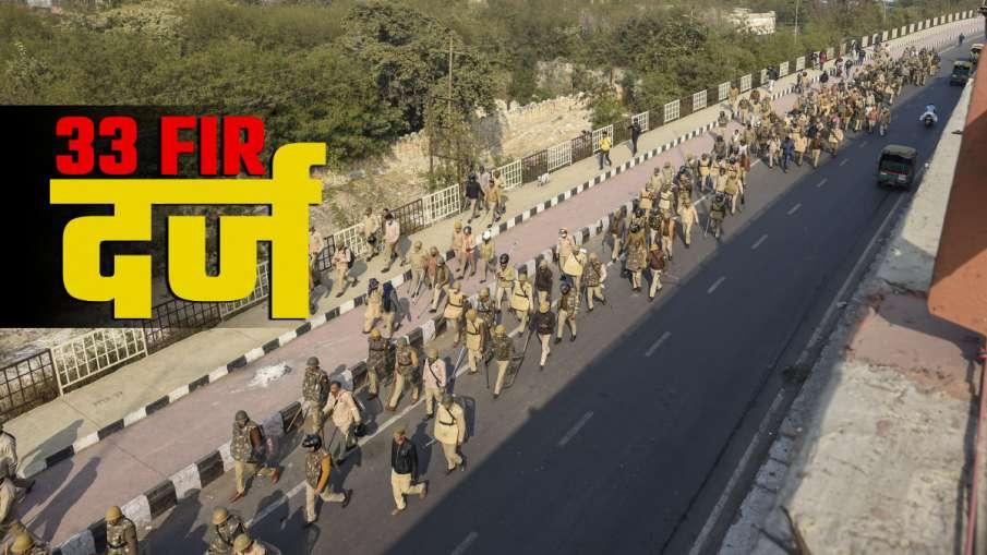 दिल्ली: किसानों की हिंसा के मामले में 33 FIR दर्ज, 9 की जांच करेगी क्राइम ब्रांच- India TV Hindi