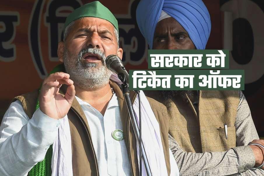 PM मोदी के ऑफर के बाद राकेश टिकैत का पहला बयान, सरकार को दिया अपना 'ऑफर'- India TV Hindi