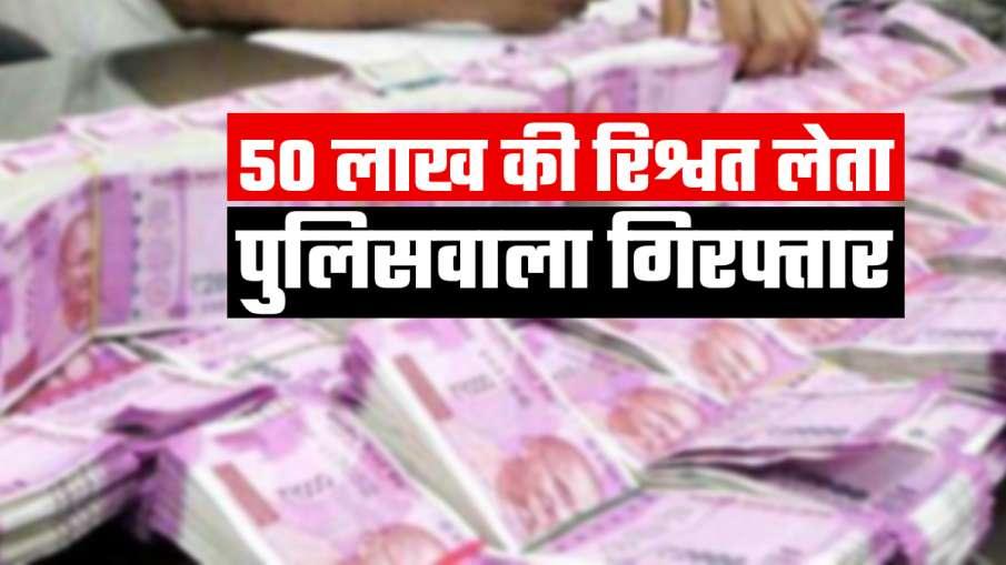 50 लाख की रिश्वत लेते पकड़ा गया पुलिसकर्मी, मागे थे 60 लाख रुपये- India TV Hindi