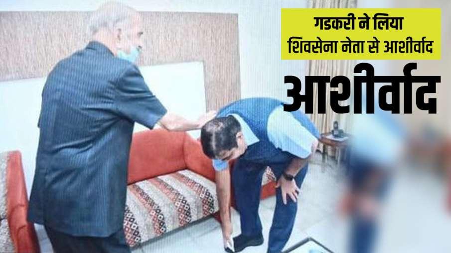 Nitin Gadkari meets shivsena leader maharashtra former cm manohar joshi गडकरी ने लिया शिवसेना के पहल- India TV Hindi