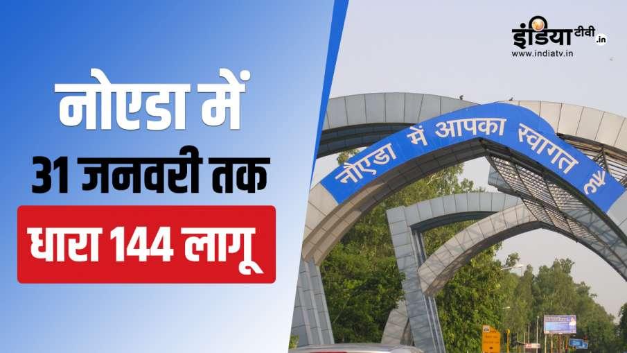 Noida Section 144- India TV Hindi