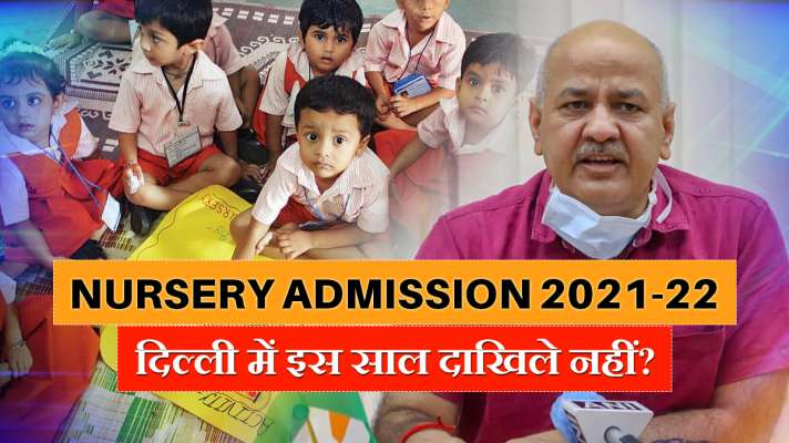 nursery admission in Delhi or not? Government will...- India TV Hindi