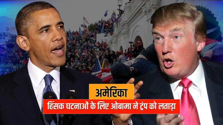 अमेरिका के पूर्व राष्ट्रपति बराक ओबामा ने हिंसा की घटनाओं पर ट्रंप को लताड़ा, जानिए क्या कहा- India TV Hindi
