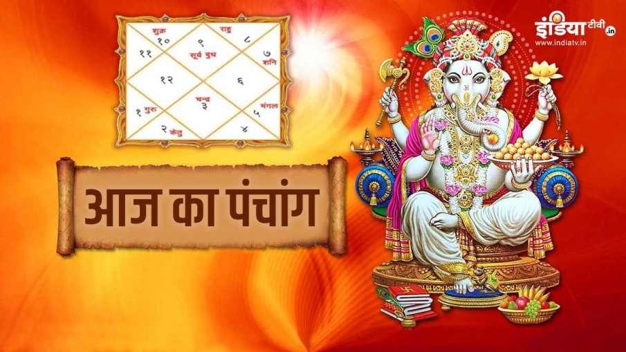 Aaj Ka Panchang 1 February 2021: संकष्ठी चतुर्थी, जानिए सोमवार का पंचांग, शुभ मुहूर्त और राहुकाल- India TV Hindi