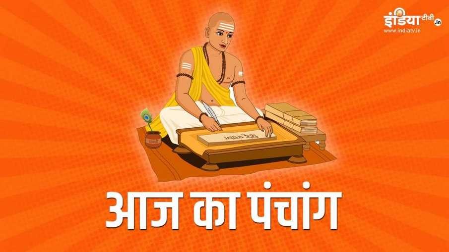 Aaj Ka Panchang 22 January 2021: जानिए शुक्रवार का पंचांग, शुभ मुहूर्त और राहुकाल- India TV Hindi