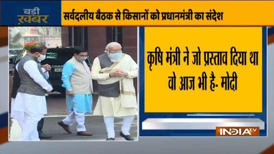 किसानों को दिए गए ऑफर पर सरकार अब भी कायम, जानें पीएम मोदी ने सर्वदलीय बैठक में क्या कहा- India TV Hindi