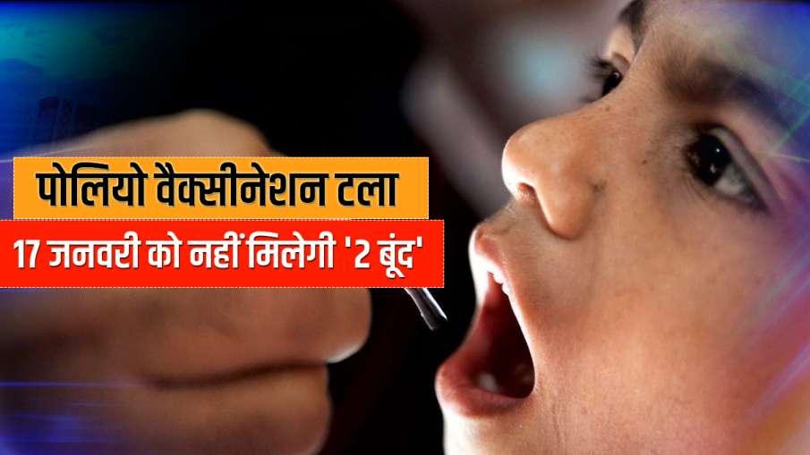 पोलियो की '2 बूंद' 17 जनवरी को नहीं मिलेगी, सरकार ने टाला वैक्सीनेशन- India TV Hindi
