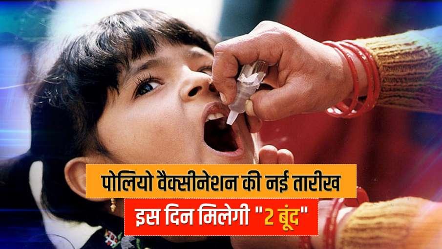 Polio National Immunisation Day rescheduled to 31st January 2021 Polio Ravivar: 31 जनवरी को मनाया जा- India TV Hindi