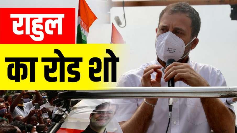 Rahul Gandhi road show in Tamil Nadu /...- India TV Hindi