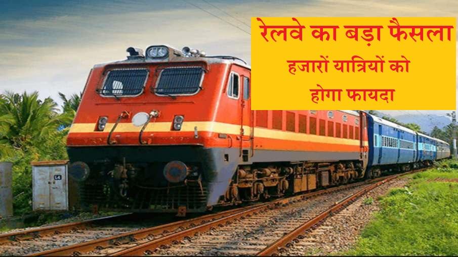 Indian Railways: हजारों यात्रियों को होगा फायदा, स्पेशल ट्रेनों को लेकर रेलवे का बड़ा ऐलान- India TV Hindi