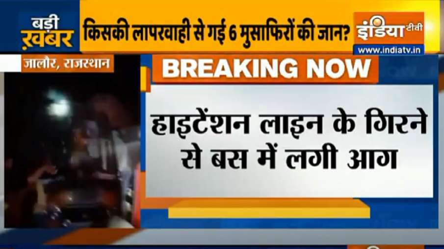 bus catches fire after coming in contact with electric wire in Maheshpur Jalore  दर्दनाक हादसा, हाई- India TV Hindi