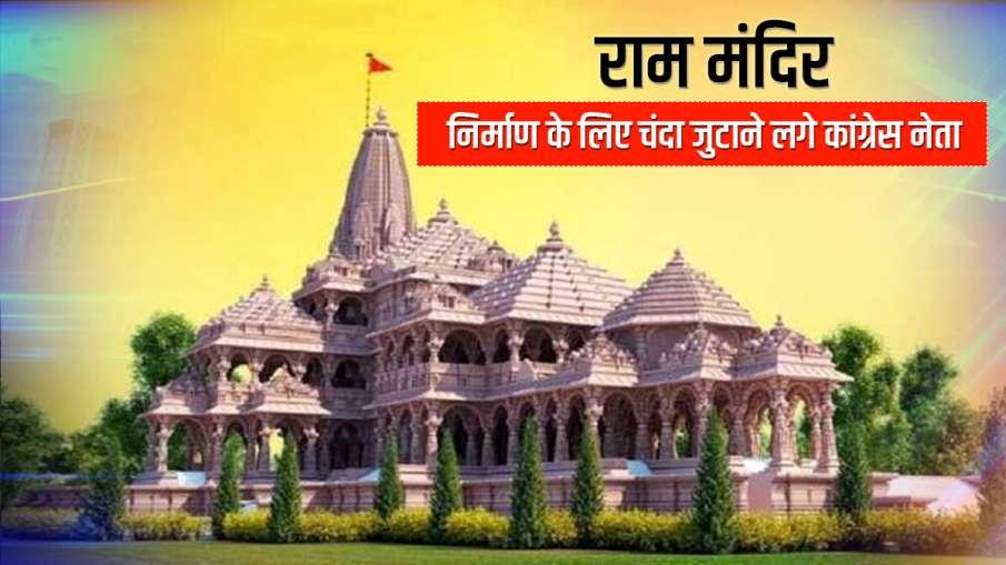 राम मंदिर निर्माण के लिए चंदा जुटा रहे हैं कांग्रेस के नेता- India TV Hindi