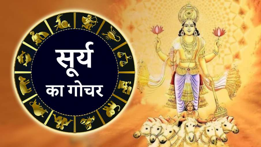 14 जनवरी को सूर्य कर रहा है राशिपरिवर्तन, इन 4 राशियों को भाग्य का मिलेगा पूरा साथ - India TV Hindi