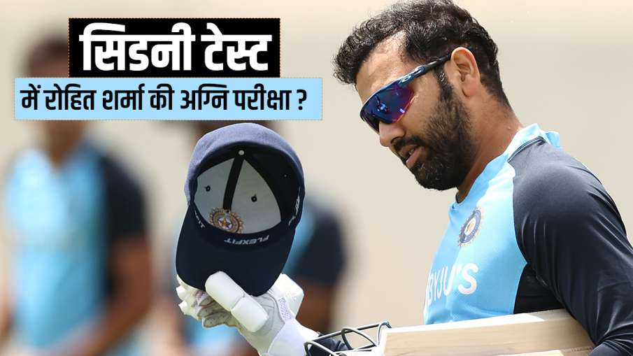 IND vs AUS: Will Rohit Sharma Test career get a new direction from Sydney Test?- India TV Hindi