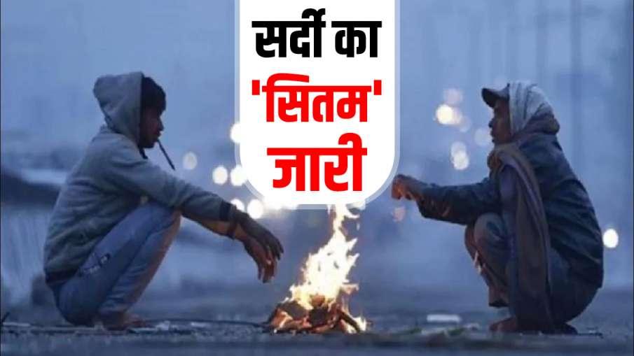 delhi punjab haryana minimum temperature dense fog cold wave weather imd alert latest news updates उ- India TV Hindi
