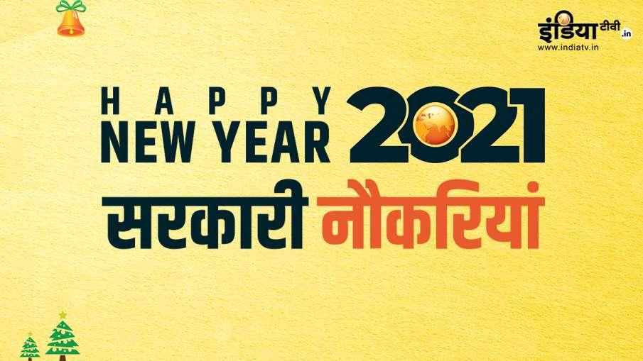 sarkari naukri 2021 latest govt jobs opportunities in india online apply for various post details Sa- India TV Hindi