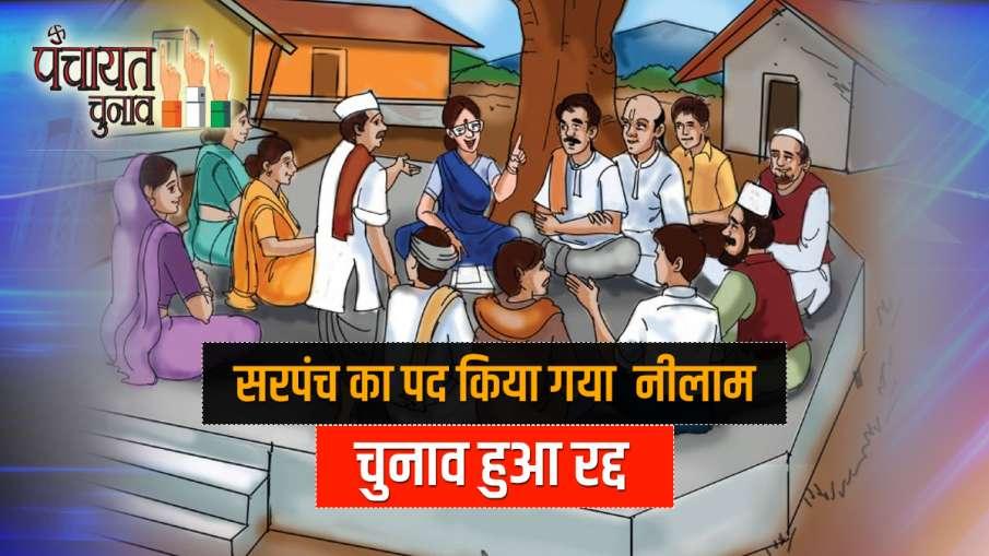 सरपंच के पद हुए थे...- India TV Hindi