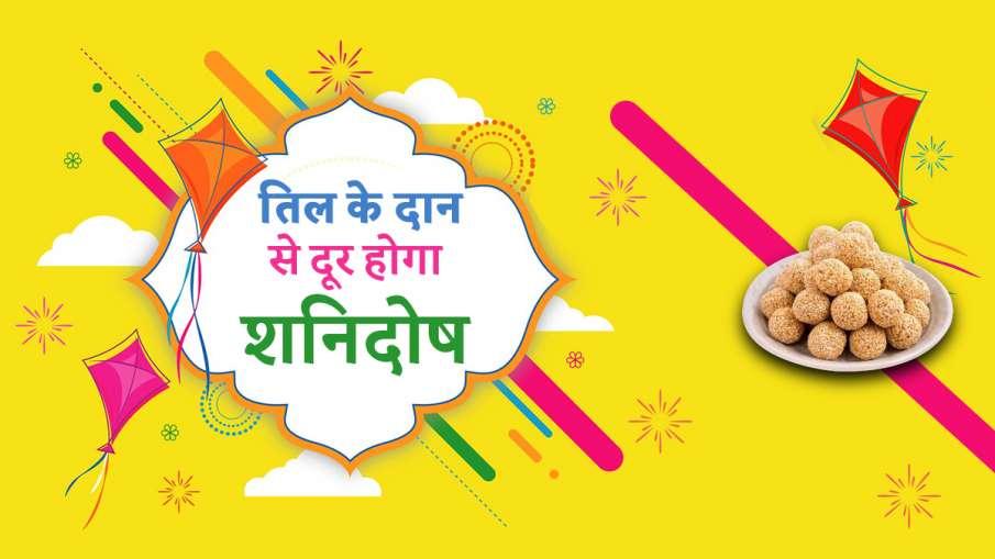 मकर संक्रांति- India TV Hindi