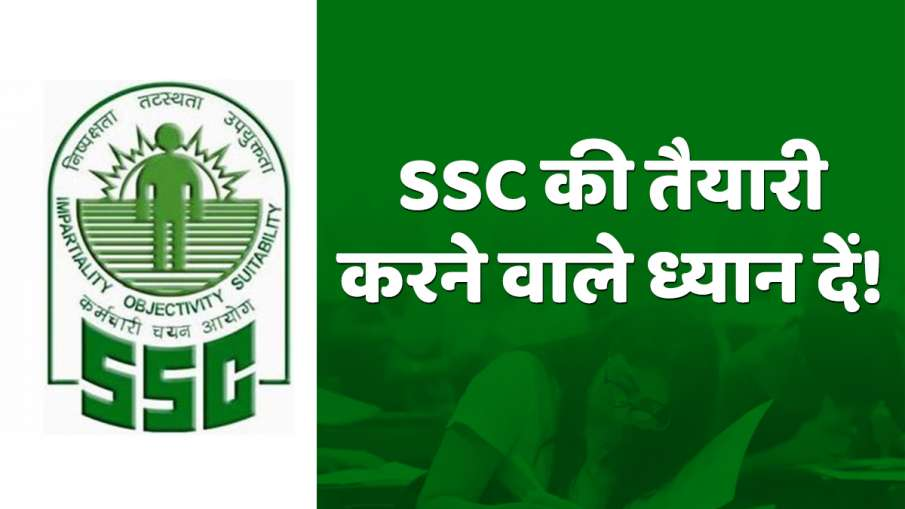 SSC online jobs apply 2021 fake viral fact check - India TV Hindi