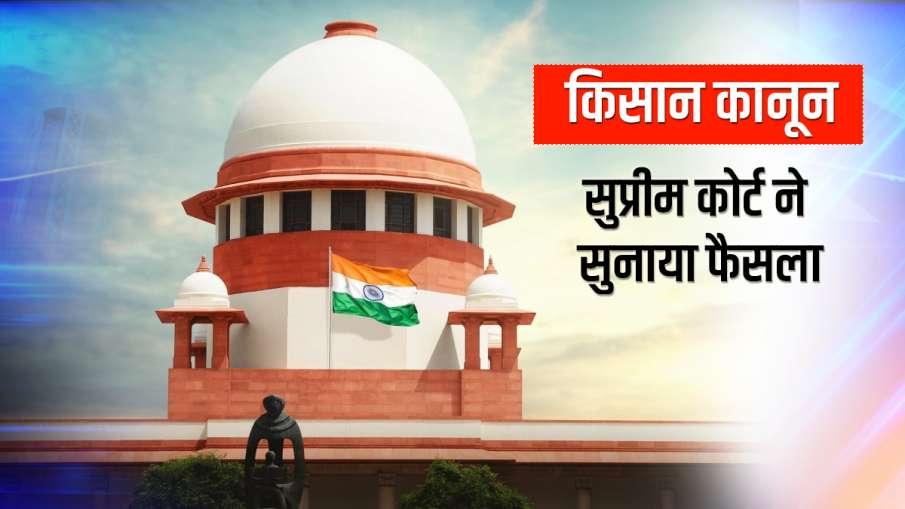 किसान कानून के...- India TV Hindi