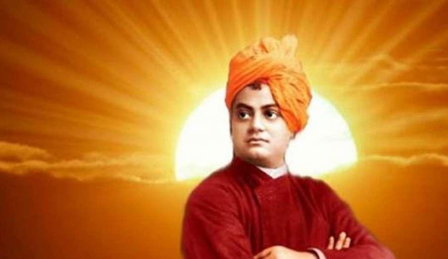 Swami Vivekananda Jayanti 2021: आपके...- India TV Hindi