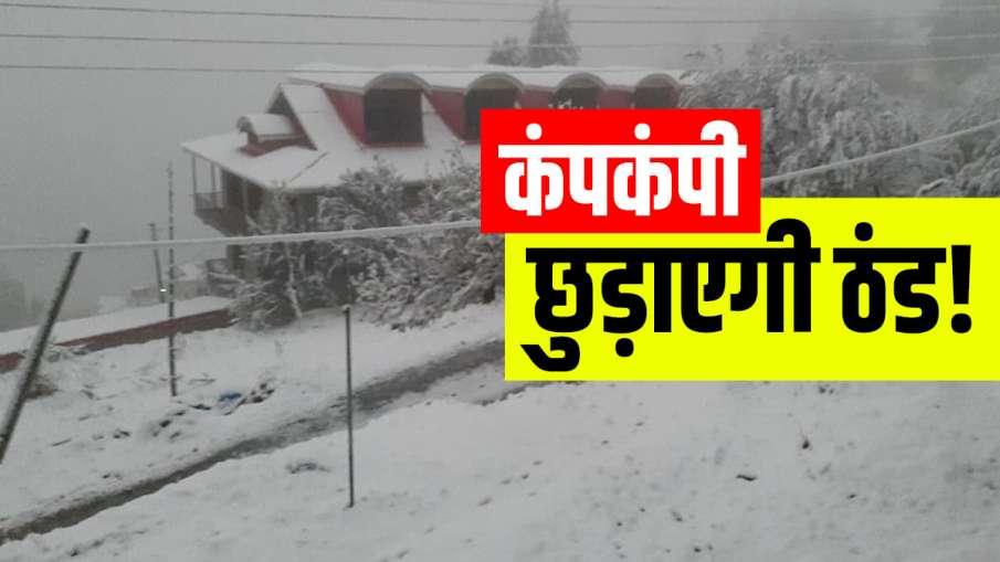 IMD Alert: उत्तर भारत में...- India TV Hindi