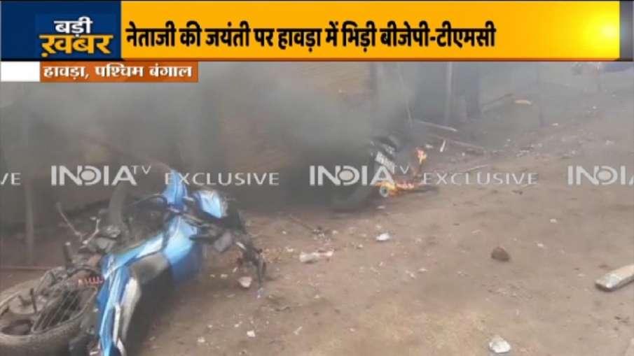 प. बंगाल: हावड़ा में बीजेपी-टीएमसी कार्यकर्ताओं के बीच झड़प, आगजनी - India TV Hindi