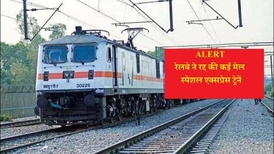 रेलवे ने रद्द की कई मेल और स्पेशल एक्सप्रेस ट्रेनें, यात्रा से पहले यहां चेक कर लें पूरी लिस्ट- India TV Hindi