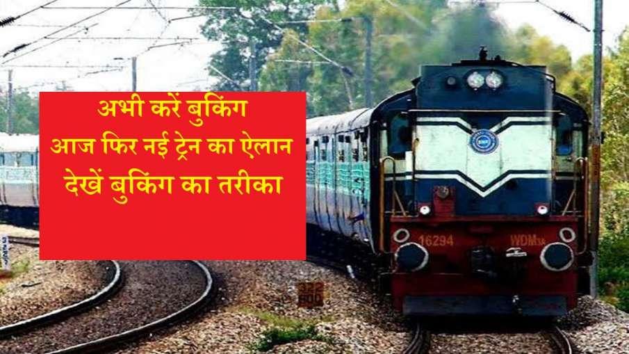 Indian Railways: अभी करें बुकिंग, आज फिर नई ट्रेन का ऐलान, देखें तरीका- India TV Hindi