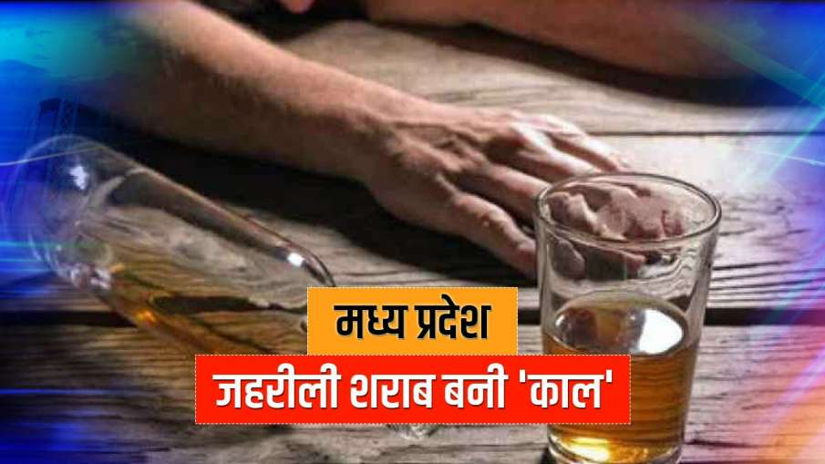 मध्य प्रदेश के...- India TV Hindi