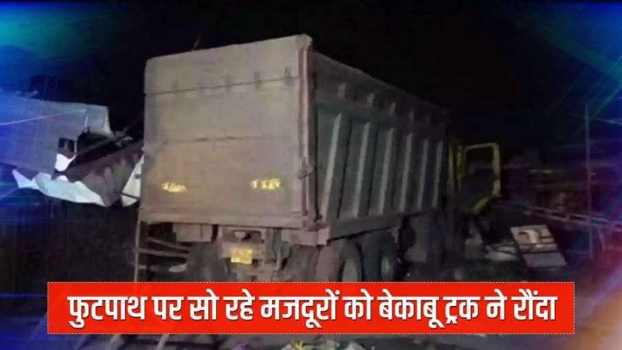 Surat Accident- India TV Hindi