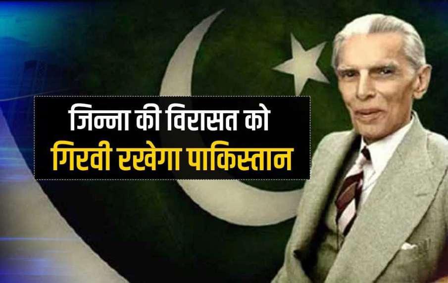 pakistan mortgaging islamabad fatima jinnah park to get...- India TV Hindi