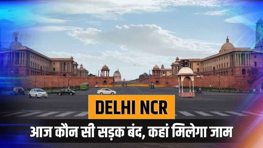 दिल्ली में आज होगा...- India TV Hindi