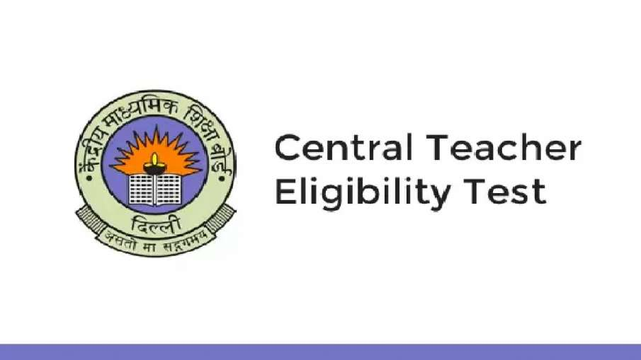 CTET admit card 2020- India TV Hindi