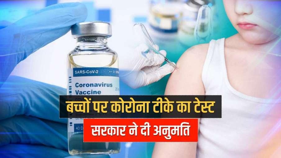 Corona Vaccine - India TV Hindi
