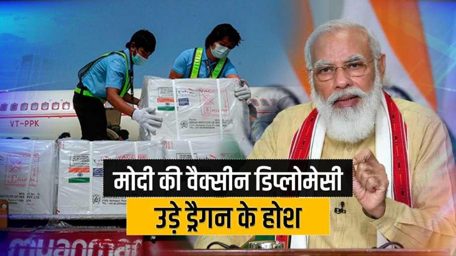 China Golbal Times on India Coronavirus Vaccine भारत की वैक्सीन डिप्लोमेसी से घबराया चीन, करने लगा य- India TV Hindi