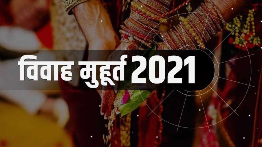 Vivah Muhurat 2021: जनवरी में सिर्फ एक ही दिन शहनाई बजने के बाद 3 माह तक इंतजार, जानिए इस साल पड़ने - India TV Hindi