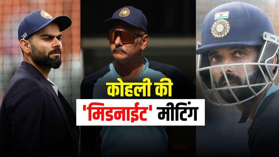 Virat Kohli, Ravi Shastri and Ajinkya Rahane- India TV Hindi