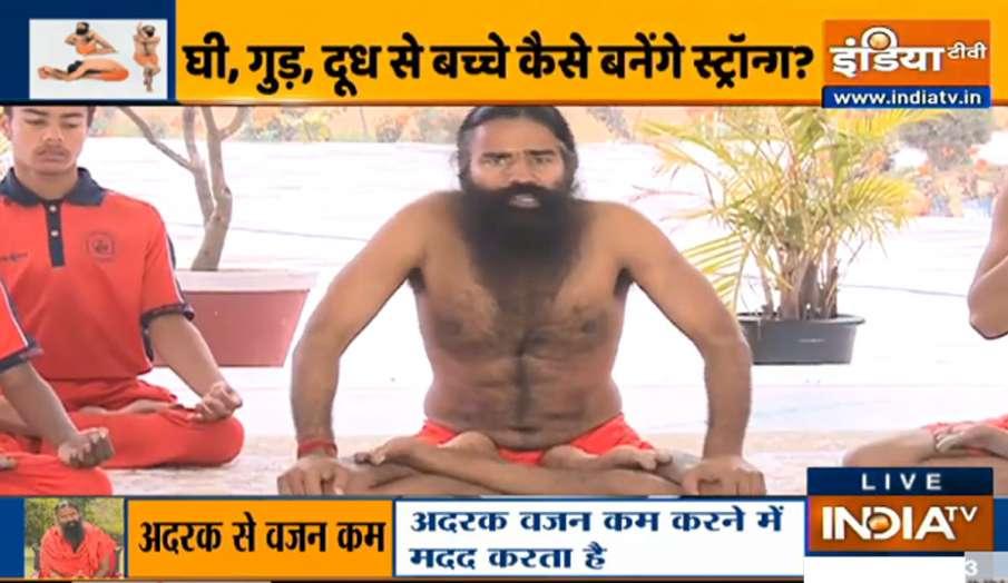 बच्चों के बढ़े हुए वजन हैं परेशान, स्वामी रामदेव से जानिए शरीर की चर्बी कम करने का बेस्ट फॉर्मूला- India TV Hindi