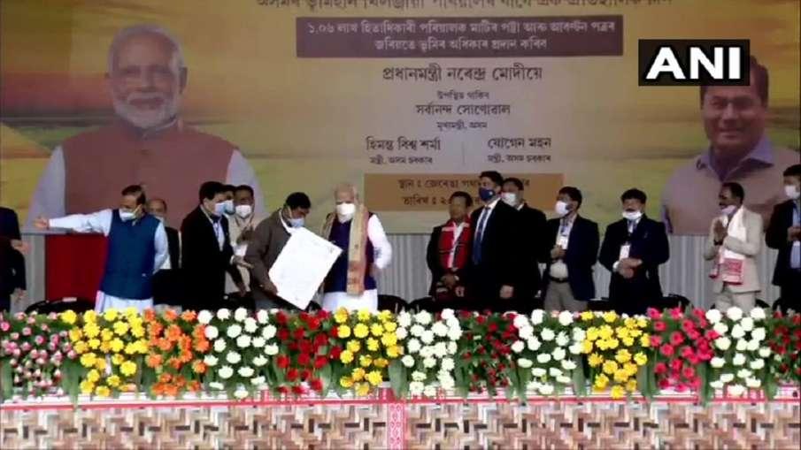 PM Narendra Modi gift to indigenous people of Assam प्रधानमंत्री नरेंद्र मोदी ने असम के भूमिहीन मूल - India TV Hindi