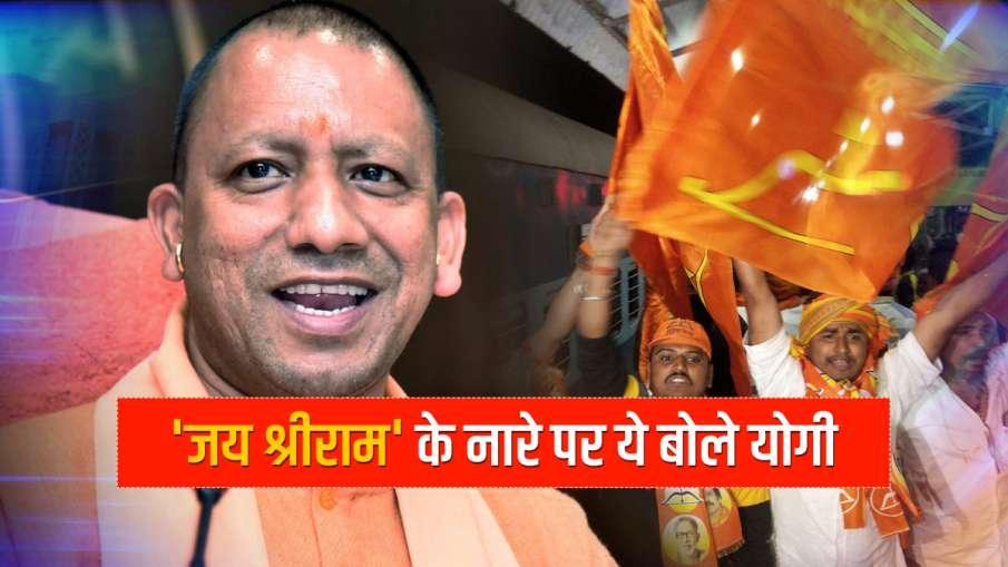 CM Yogi on Jai Shree Ram slogan ममता बनर्जी ने 'जय श्रीराम' के नारे पर जताई नाराजगी तो ये बोले सीएम - India TV Hindi