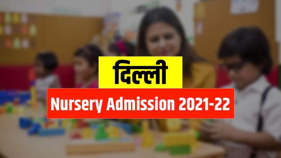 Delhi Nursery admission 2021-22 date announced February...- India TV Hindi