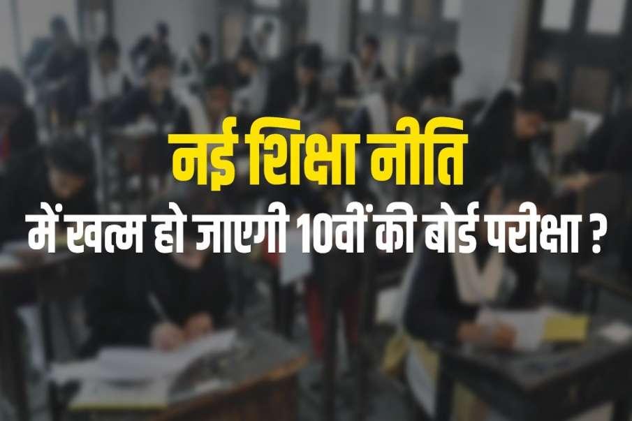 नई शिक्षा नीति में खत्म हो जाएगी 10वीं की बोर्ड परीक्षा?- India TV Hindi